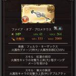【グラブル】風光ばかり話題だが、火高級鞄武器のファイア・オブ・プロメテウスも結構良さげじゃない?攻刃2つにDAと自傷だぞ