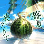 【グラブル】復刻イベント「盛夏、来たりて」バナー登場、追加要素なし