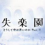 【グラブル】失楽園 どうして空は蒼いのかPart2のお知らせが掲載!ベリアルやハールート・マールートが登場