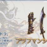 【グラブル】マグナ2武器の詳細が判明!どれも癖のあるスキルばかりだな…
