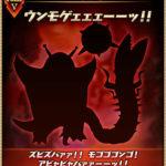 【グラブル】ロボミZ開催のお知らせが登場!イベントクリアでまさかの壊獣スキンが入手可能に