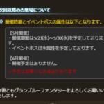 【グラブル】土古戦場は5月23日~30日の期間で開催!6月は古戦場開催なしになるとの発表