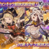 【グラブル】24日のガチャ更新でハロウィンキャラ復刻ガチャが開催!