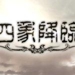【グラブル】黄龍・黒麒麟武器5凸に必要な霊宝は四象中しか手に入らないし、忘れずに確保しておきたい