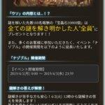 【グラブル】ナゾブルの先着100名石配布はウソだったと発表、石10000個は全ての謎を解いたユーザー全員に配布!全問の答えは4月2日に公開
