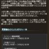 【グラブル】古戦場日程変更のメンテナンス終了済み 予選は1日延長で21日まで開催、インターバルが消滅する形に