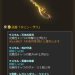 【グラブル】新ヴィンテージ武器が2種類追加!水杖『ネーレウスの杖』、光短剣『タミン・サリ』ともにLv150で第3スキルを習得