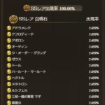【グラブル】光石確定スタレが開催!SSR光召喚石全13種の一覧と評価、当たり石・有能石は多め