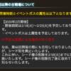 【グラブル】次回の古戦場は風有利で2月18日(火)から開催!本戦2~4日目が土日祝日の3連休という地獄のスケジュール