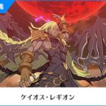 【グラブルVS】RPGモードクリアで使用可能になるが特典武器のためには300円必要なバブさん/ジータちゃんはあの格好でハイキックの使い手