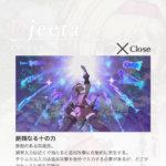 【グラブルVS】DLCキャラ・ジータのPVが公開&配信日が4月7日に決定!奥義『絶類なる十の力』には追加入力要素あり