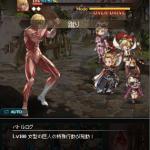 【グラブル】進撃コラボボス・女型の巨人はHELLのみ昏睡無効、100HELLは無属性攻撃の蹴りが2回飛んでくるので注意!
