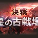 【グラブル】ユーザーの意見を受け止め火古戦場のスケジュールはインターバルが消滅、本戦期間は変更前の日程に戻るとのこと