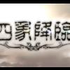 【グラブル】3月16日からゼノコキュ、22日から四象降臨が開催!四象のヒヒ追加にも期待したいところ