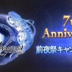 【グラブル】7th Anniversary前夜祭キャンペーンが2月22日から開催!単発ガチャ無料や各種半額、アカパス発行2倍など