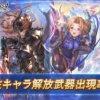 【グラブル】本日のガチャ更新は火キャラ確定スタレが開催!