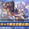 【グラブル】本日のガチャ更新は光キャラ確定スタレが開催!